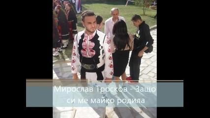 Откритие на фолклорната музика : Мирослав Тросков - Защо си ме майко родила