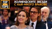 Холивудските звезди с най-много бракове