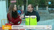 Изнесоха 200-килограмовата бомба, открита в София