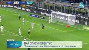 Ювентус спря Интер след дузпа в края на дербито