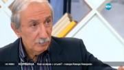 Кеворк Кеворкян: Спасението е да правим армията да пази границата