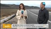 """Мъжът, ударил крава на магистрала """"Струма"""", завежда иск срещу АПИ"""