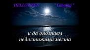 Helloween - Longing /превод/