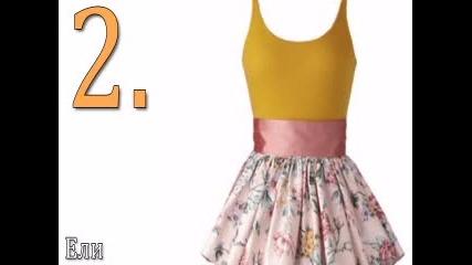 ,, Коя рокля ви харесва най-много? 3 ,, [close]