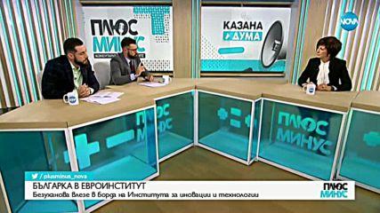 Саша Безуханова влезе в борда на Европейския институт за иновации и технологии