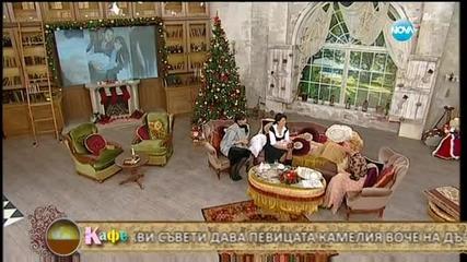 """""""На кафе"""" с Камелия Воче и семейството ѝ (28.12.2015) - част 2"""