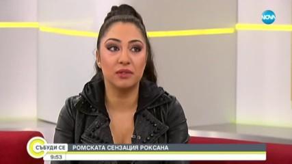 Ромската сензация Роксана в ''Черешката на тортата''