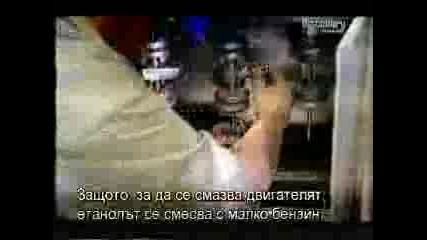 How Do They Do It /алкохола Като Гориво/