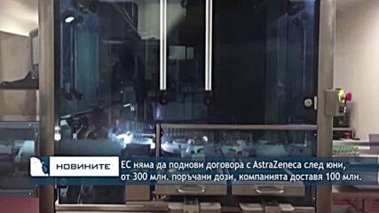 ЕС няма да поднови договора с AstraZeneca след юни, от 300 млн. поръчани дози, са доставени 100 млн.