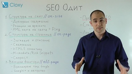Етапи при Seo одит и анализ на уебсайт