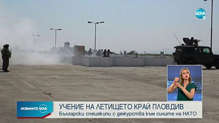 """Мащабно международно учение на летище """"Чешнигирово"""""""