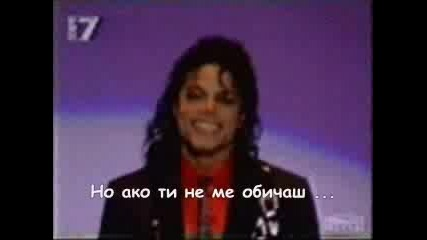 Michael Jackson - If You Dont Love Me (превод)