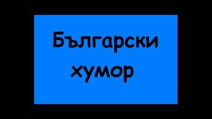 Български хумор - Часовник с кукувичка