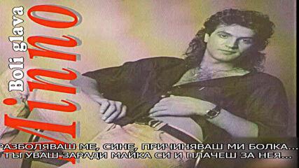 Minno - Bolujes mi sine (hq) (bg sub)