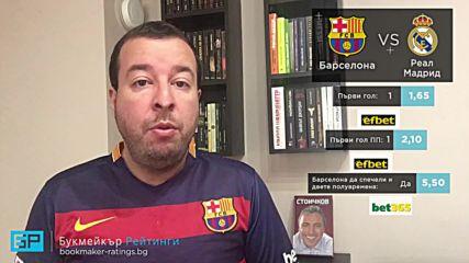 Барселона - Реал Мадрид прогноза на Стефан Ралчев | Ла Лига 28.10.18