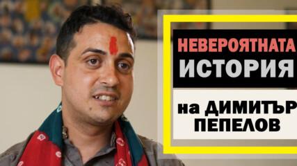 """""""Който спаси един живот – спасява целия свят!"""" - историята на Димитър Пепелов - Кришната"""