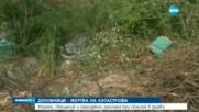 Трима духовници загинаха при тежка катастрофа край Разград