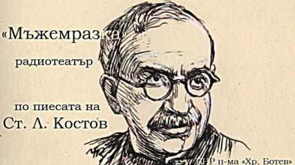 Ст. Л. Костов - Мъжемразка