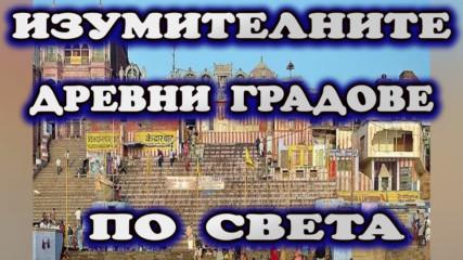 Изумителните древни градове по света