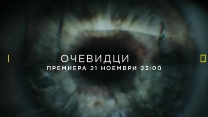 Очевидци | промо | премиера 21 ноември