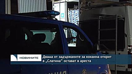 """Двама от задържаните за кокаина открит в """"Слатина"""" остават в ареста"""