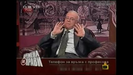 Pr. Vuchkov - Koi Sega E Nomer Edno