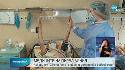 """ДОБРОВОЛНО: Лекари от """"Света Анна"""" с двойни дежурства"""