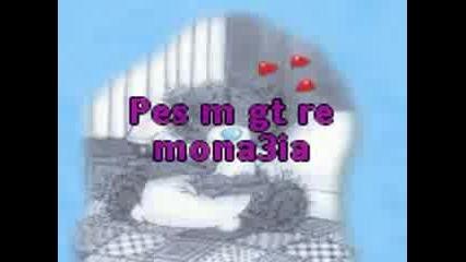 Ax Monaksia Moy