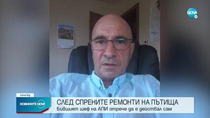 Бившият шеф на АПИ отрече да е действал сам при спирането на парите за ремонти
