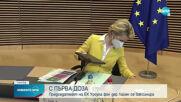 Урсула фон дер Лайен си постави ваксина срещу COVID-19