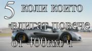 5 Коли които могат да вдигнат повече от 400 км/ч