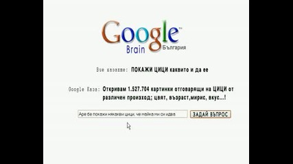 Чат С Google