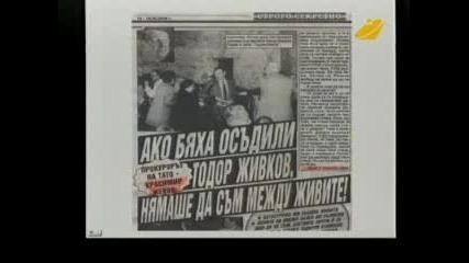 Диагноза И Георги Ифандиев 13.3.2008г.