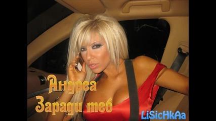 Андреа - Заради теб