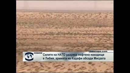 Британски самолети бомбардираха либийско петролно находище
