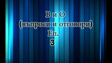 В и О Ep.3