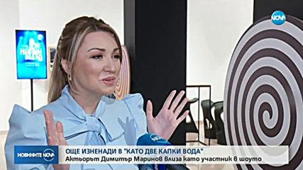 Димитър Маринов влиза като участник в