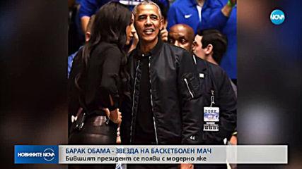 Барак Обама стана звезда на баскетболен мач