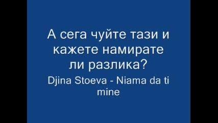 Песента На Джина Стоева - Няма Да Ти Мине