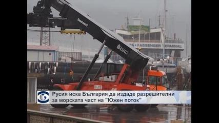 """Русия иска България да издаде разрешения за морската част на """"Южен поток"""""""