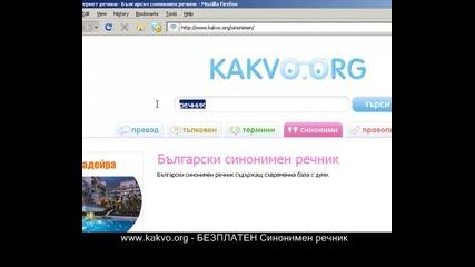 Безплатен Синонимен речник - www.kakvo.org