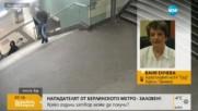 Нападателят от берлинското метро – за постоянно в ареста