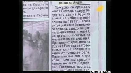 Диагноза И Георги Ифандиев 4.6.2008
