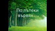 Обичам Те.avi