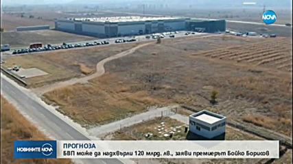Борисов: Брутният вътрешен продукт у нас може да надхвърли 120 милиарда лева
