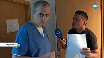 РАЗСЛЕДВАНЕ: Повишиха очен лекар, уличен в източване на НЗОК, в национален консултант