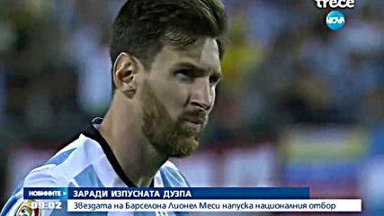 Звездата на Барселона Лионел Меси напуска националния отбор