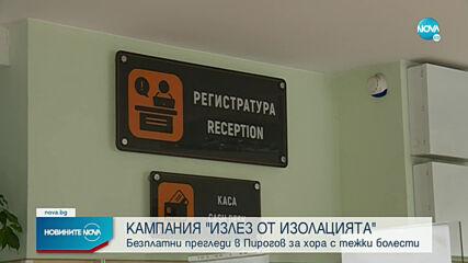 """""""Пирогов"""" с кампания за безплатни прегледи за хора с тежки заболявания"""