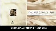 Янис Плутархос - Full Original Cd