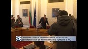 Реформаторите решават дали да изтеглят депутатите си от Комисията по култура в парламента